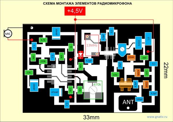 Схема монтажа элементов радиомикрофона